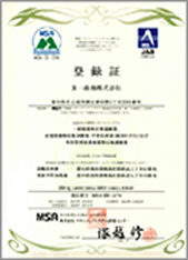 ISO14001認証登録証